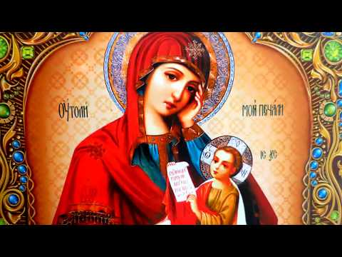 Молитва перед иконою Утоли моя печали: Надеждо всех концев земли