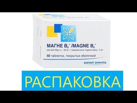 МАГНЕ - В6 ВИТАМИНЫ ПРИ СТРЕССЕ