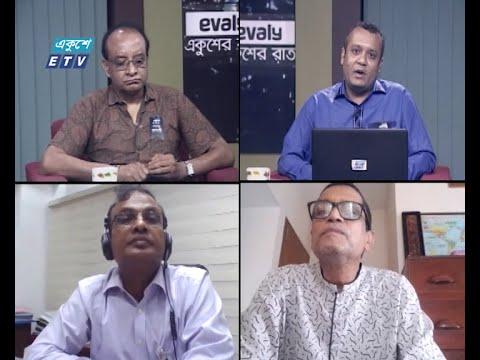 একুশের রাত    জ্বালানিখাতের বর্তমান ও ভবিষ্যত    12 August 2021    ETV Talk Show