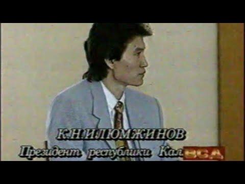 """Калмыкия """"Вход со двора"""" (1993)"""