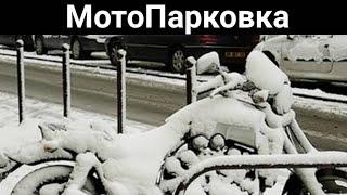 МотоШмото//Парковка мото-техники, ремонт и сервисное обслуживание//Нижневартовск