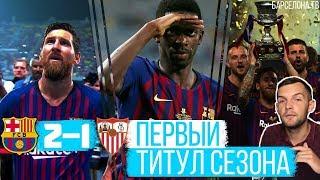 Барселона обладатель Суперкубка Испании 2018 | Барселона 2-1 Севилья | Фантастика от Дембеле