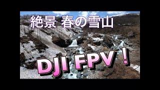 雪山 Free Style FPV!