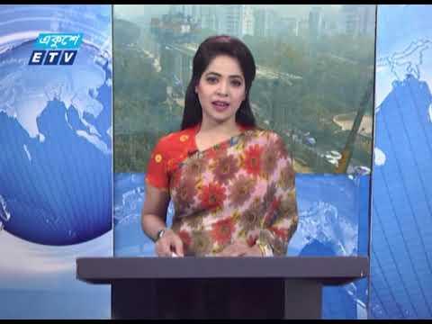 02 PM News || দুপুর ০২টার সংবাদ || 27 January 2021 || ETV News