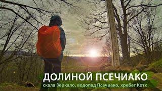 Мальцев ручей (ерик) - скала Зеркало - Водопад Псечиако (Пасть дьявола), хребет Котх