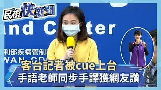 快新聞/陳時中cue客台記者上台秀「客語防疫」 手語老師同步手譯獲得網友大讚-民視新聞