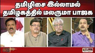 Nerpada Pesu :தமிழகத்தில் மலருமா தாமரை? புதிய தலைமைக்குக் காத்திருக்கும் சவால்கள் என்னென்ன? | BJP