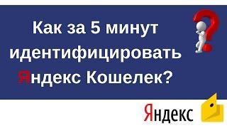 КАК ЗА 5 МИНУТ идентифицировать свой Яндекс Кошелек? (пошаговая инструкция)