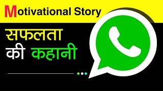 Whatsapp Success Story in Hindi | Biography of whatsapp owner | Inspirational Story
