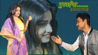 PURWAIYA (BHOJPURI) BY ANUPAMA DAS & ABHAY KUMAR - Download this Video in MP3, M4A, WEBM, MP4, 3GP