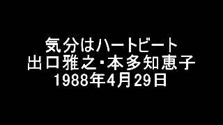 本多知恵子・出口雅之ラジオ「気分はハートビート」1988-04-29
