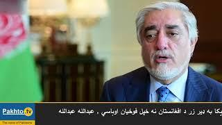 Andullah Andullah on US troops leaving