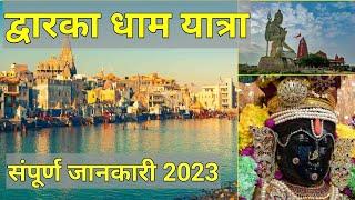 Dwarka dham yatra 2021 latest information with expenses I द्वारका धाम यात्रा की सम्पूर्ण जानकारी