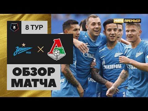 23.09.2018 Зенит - Локомотив - 5:3. Обзор матча