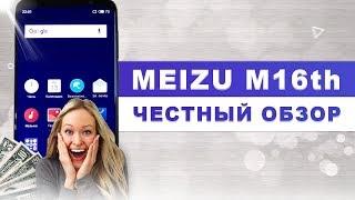 ЧЕСТНЫЙ ОБЗОР MEIZU 16th - МЕЙЗУ ПРИЯТНО УДИВЛЯЕТ!