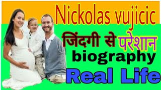 Nick vujicic biography in Hindi(A man without limbs) Inspirational story