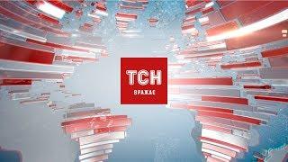 Випуск ТСН.12:00 за 3 квітня 2020 року