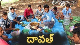 Village 31 Dawath | my village show comedy