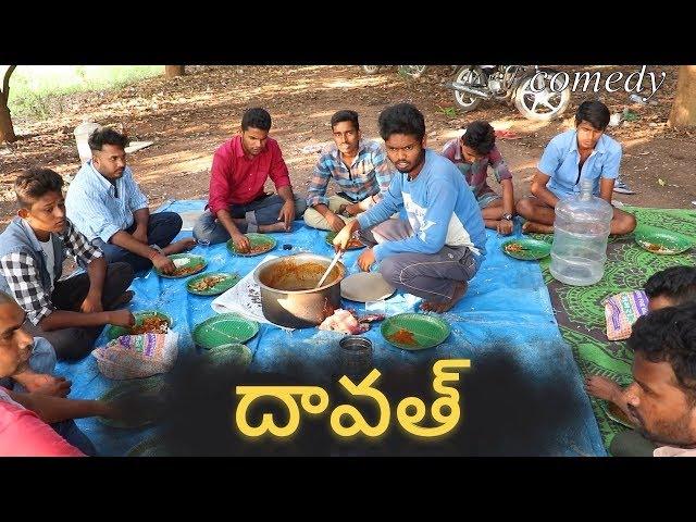Village Daawat Telugu Comedy Short Film HD | My Village Show