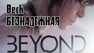Beck - Lost Cause (рус. версия by Haluet) [Beyond: Two Souls]