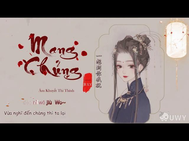 [Vietsub] Mang Chủng – Âm Khuyết Thi Thính | 芒種 – 音闕詩聽