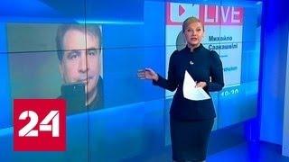 Саакашвили назначил свое возвращение на Украину на 10 сентября