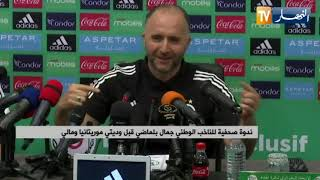 Conférence de presse de Djamel Belmadi avant les matches amicaux contre la Mauritanie et le Mali