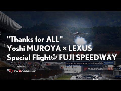 室屋がLEXUSと夢の共演を果たした富士スピードウェイオープニングイベントの動画。2020年スーパーGT 第5戦富士スピードウェイ