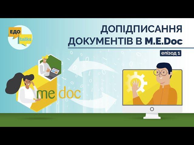 Працюємо віддалено: електронний документообіг в M.E.Doc (Медок) — Фото №1 | ukrzvit.ua