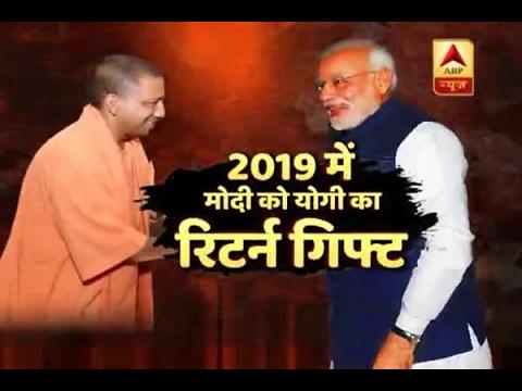 उत्तर प्रदेश के मुख्यमंत्री योगी आदित्यनाथ & # 39 के बारे में पता, 2019 में प्रधानमंत्री मोदी के रों वापसी उपहार