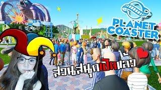 [EP.2] Planet coaster | สร้างสวนสนุกสุดฮา ถึงเวลามึนหัวกับรถไฟเหาะ zbing z. - dooclip.me