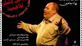 اغاني حصرية بهاء جاهين - واللهِ العظيم ما رايح تحميل MP3
