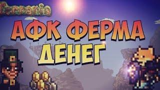 АФК ФЕРМА ДЕНЕГ // TERRARIA iOS - Android