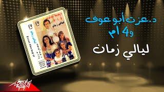 مازيكا Four M - Layali Zaman | ام 4 - ليالى زمان تحميل MP3