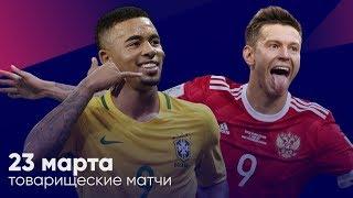 Россия - Бразилия Аргентина - Италия Германия - Испания  | Прогноз и обзор футбол 23.03.2018
