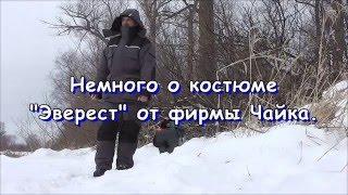 Зимний костюм для рыбалки чайка эверест