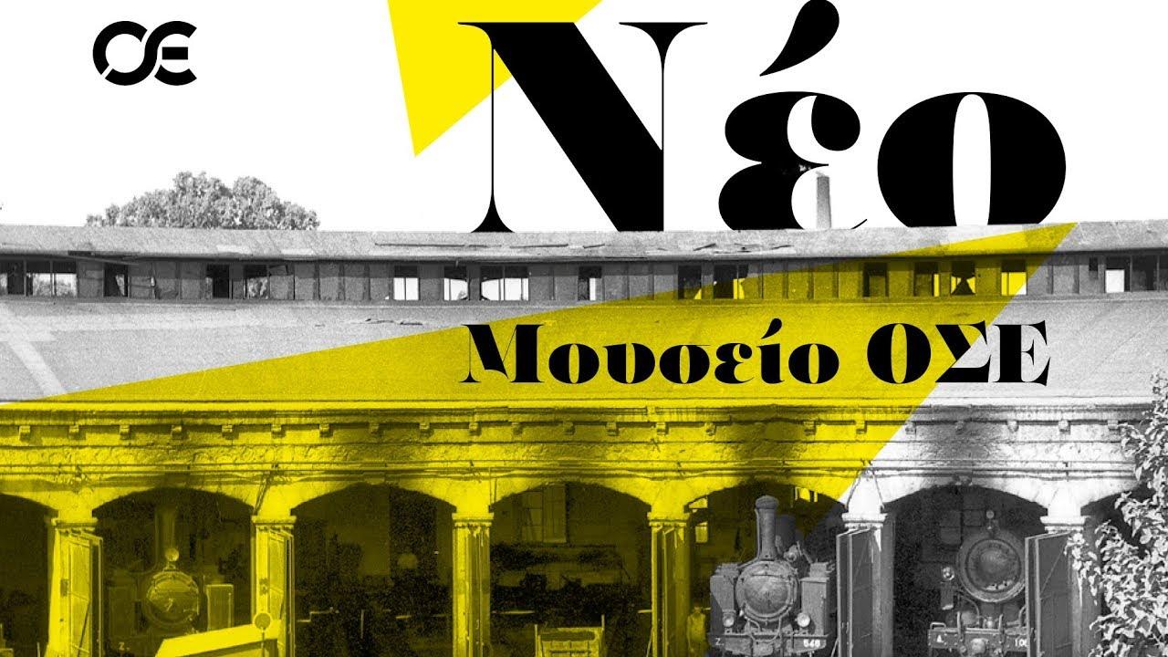 Εκδήλωση για τη μετεγκατάσταση του Σιδηροδρομικού Μουσείου του ΟΣΕ