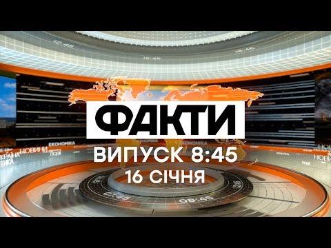 Факты ICTV - Выпуск 8:45 (16.01.2020) видео