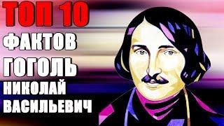 Топ 10 Фактов Гоголь Николай Васильевич