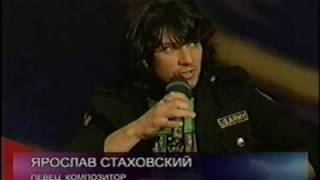 """На-На, Ярослав Стаховский - телеканал """"Столица"""" 09.04.2009"""