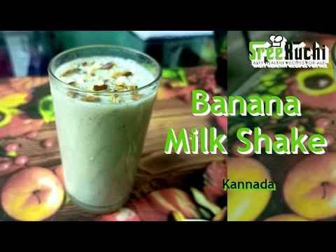 ಬನಾನ ಮಿಲ್ಕ್ ಶೇಕ್ Easy Banana Milk Shake Recipe in Kannada