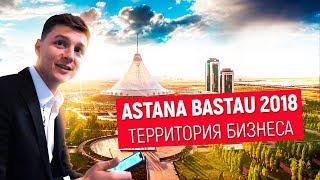 Дима Ковпак PRO бизнес в Казахстане | Подготовка к форуму ASTANA BASTAU и CHINA BUSINESS FORUM 2018
