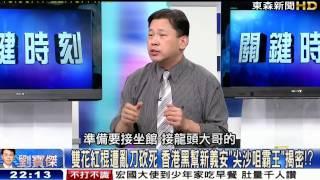 「香港地下司令」潛台37年亡 馬西屏 20150617-01 關鍵時刻
