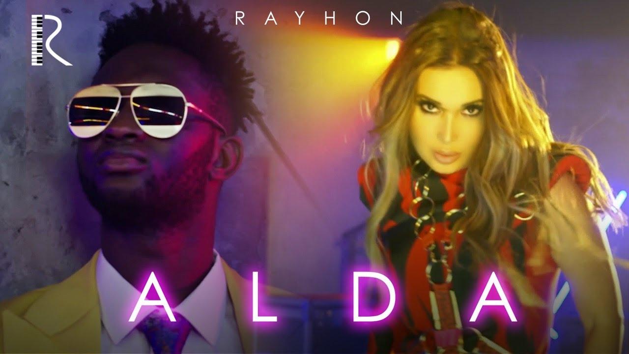 Райхон — Алда