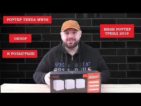 Розыгрыш РОУТЕРА TENDA MW5S  СУПЕР КУИБИКИ