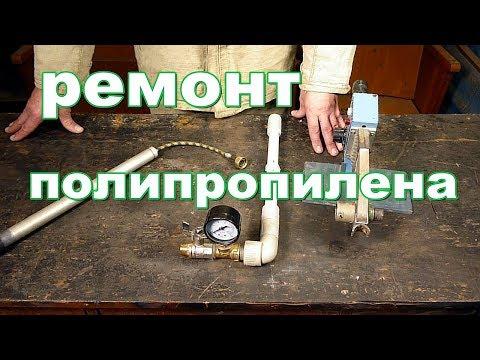 Самодельная насадка для ремонта полипропиленовой трубы.