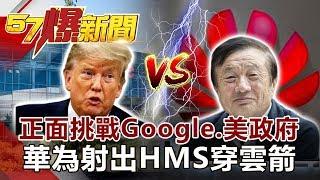 正面挑戰Google、美政府 華為射出HMS穿雲箭《57爆新聞》網路獨播版 2019.09.20