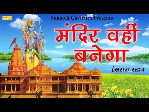 राम लल्ला हम आएंगे मंदिर वही बनायेगे