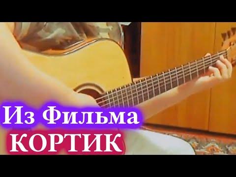 Песня Красноармейца из Фильма Кортик (кавер iv_pershin)