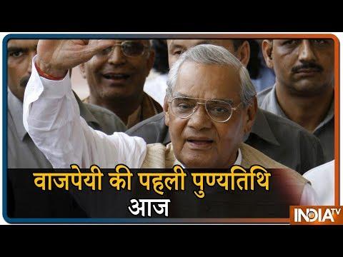 पूर्व प्रधानमंत्री अटल बिहारी वाजपेयी की पहली पुण्यतिथि आज, PM देंगे श्रद्धांजलि